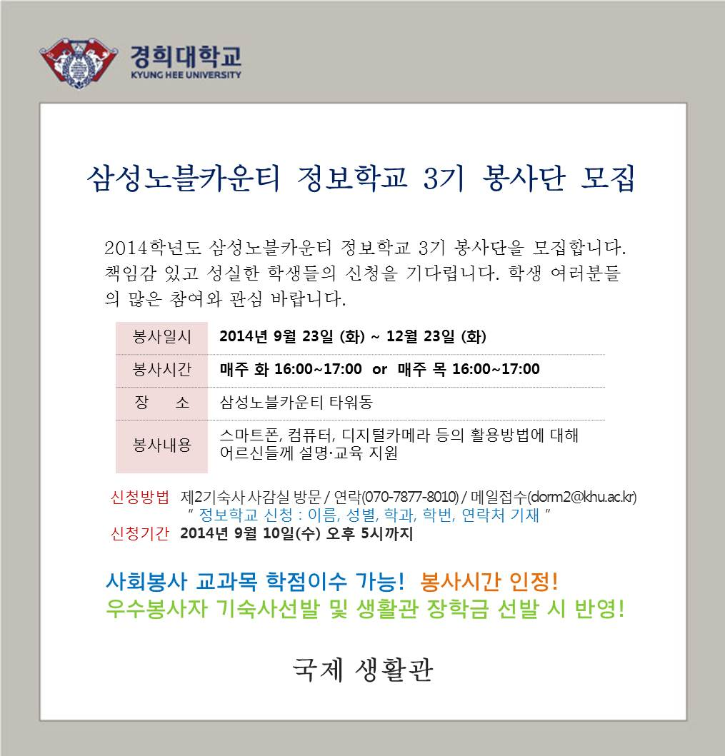 2014-2 정보학교.jpg
